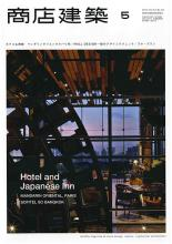 CRC - Ciel Rouge Création - Henri Gueydan - Publications et articles - Hotel and Japanese Inn