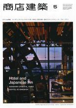 CRC - Ciel Rouge Création - Henri Gueydan - Publications et articles - Hotel and Japanese Inn