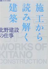 CRC - Ciel Rouge Création - Henri Gueydan - Publications et articles - Works of Kitano construction